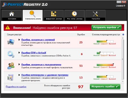 Raxco PerfectRegistry 2.0.0.1822 ML/Rus Portable