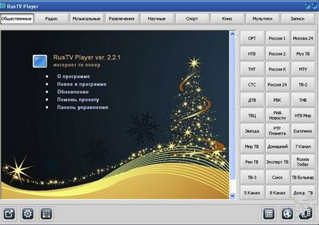 RusTV Player v2.2.1 Portable