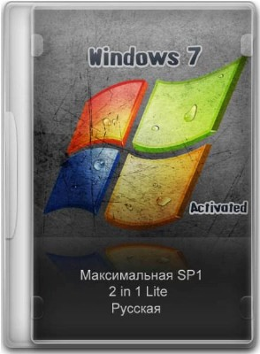 Windows 7 Ultimate SP1 x86+x64 2 in 1 Lite Rus 04.01.2012