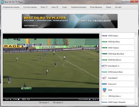 Best UA-RU TV Player 1.0 Rus/PC