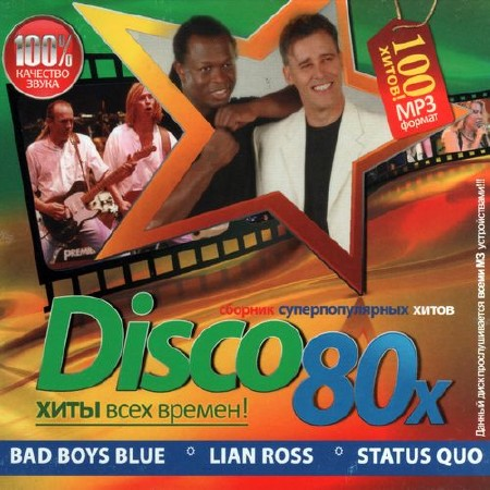 VA - Disco 80-x (2012) MP3