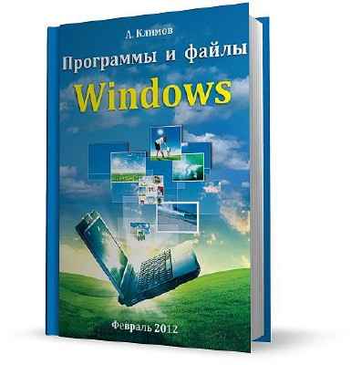 А. Климов Программы и файлы Windows / Февраль 2012 г/