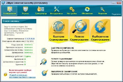 Zillya! Internet Security 1.1.3176.0 Rus