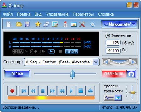 X-Amp 1.24 Build 0189 Rus/Portable