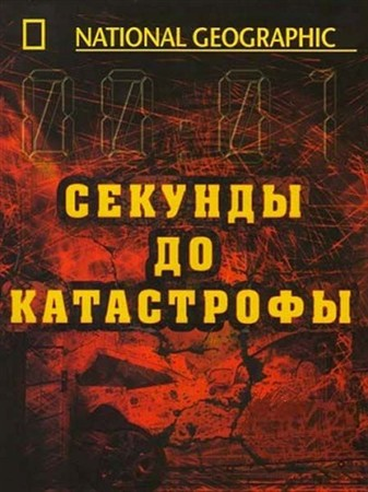 Секунды до катастрофы: Паддингтонская авария / Seconds from disaster: Paddingtonsky failure (2011) SATRip