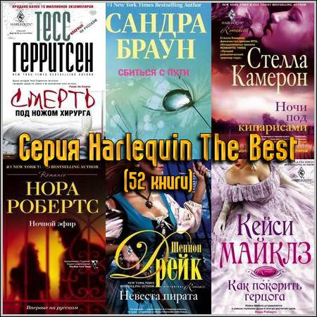 Серия Harlequin The Best (52 книги)