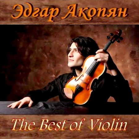 Эдгар Акопян - The Best of Violin (2011)