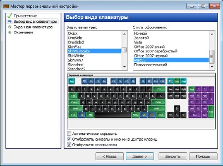 Comfort On-Screen Keyboard Pro 5.1.4.0 Portable (ML/RUS) 2012