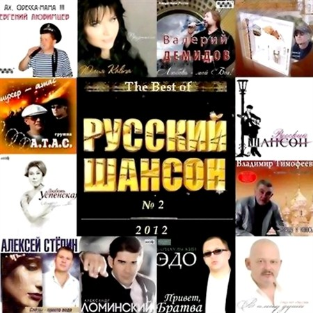 The Best of Русский шансон 2 (2012)