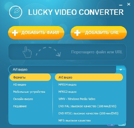 Lucky Video Converter 1.2 build 2835 Rus