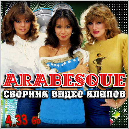 Arabesque - Сборник видео клипов