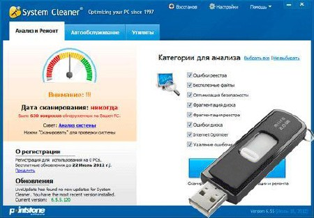 System Cleaner 6.5.5.120 (ML/RUS) 2012 Portable