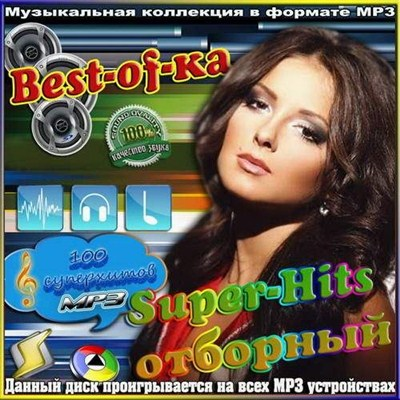 Best-of-ka Super-Hits отборный (2012)