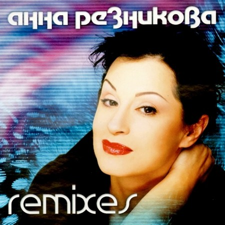 Анна Резникова - Remixes (2005)