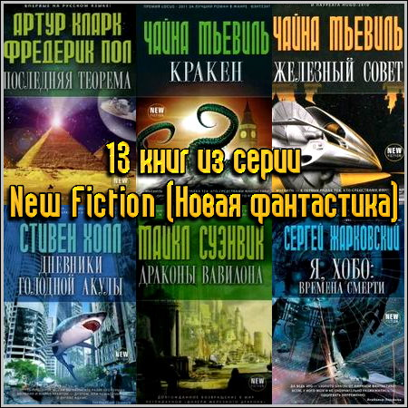 13 книг из серии New Fiction (Новая фантастика)