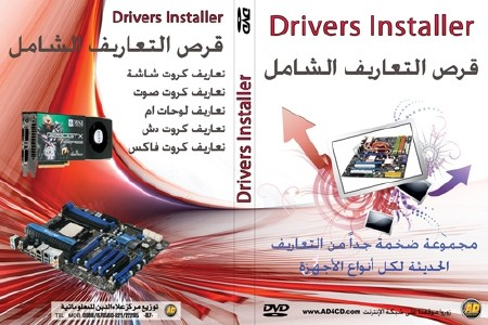 Drivers Installer Assistant FULL 4.12.29 RuS Portable