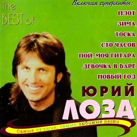 Юрий Лоза - The best of (2001)