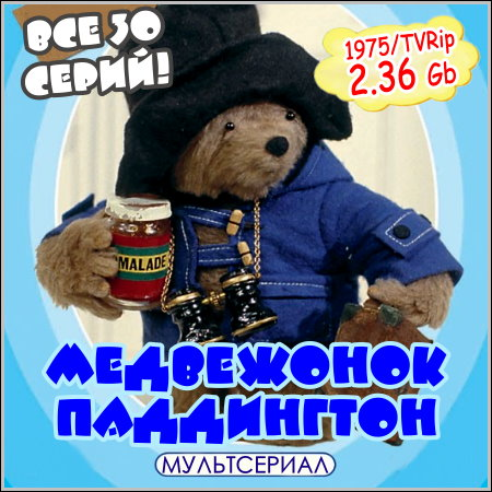Медвежонок Паддингтон : Paddington bear - Все 30 серий! (1975/TVRip)