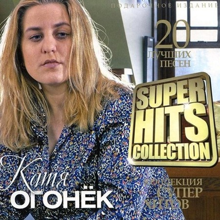 Катя Огонёк - Super Hits Collection (2013)