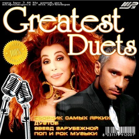 Greatest Duets (2013)