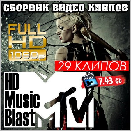 MTV HD Music Blast - Сборник видео клипов (HDTV)
