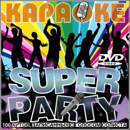 Super Party - Караоке (DVD-5)