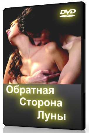 Pro Секс: Обратная сторона луны / Pro Sex: The other side of the moon (2002 ...
