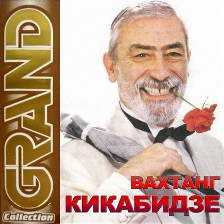 Вахтанг Кикабидзе - Grand Collection (2006)