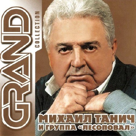 Михаил Танич и Лесоповал - Grand Collection (2013)