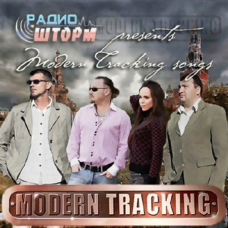 Modern Tracking - Modern Tracking Songs (2013)